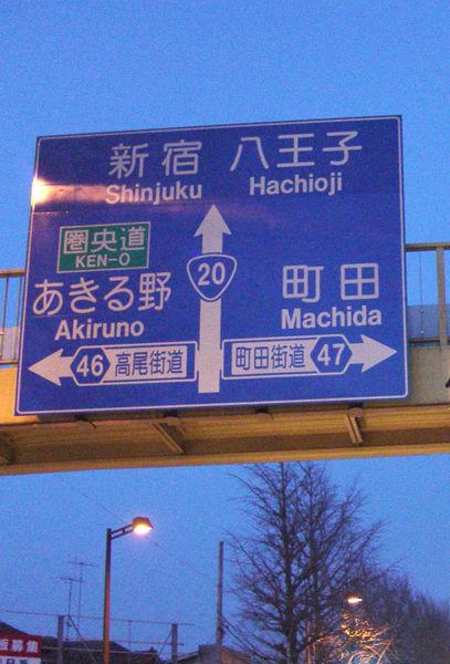 Tokyo_roadsign_2